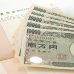現金、預金についての時価評価の話